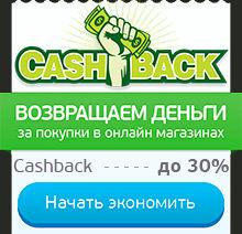 Проверенный cashback сервис